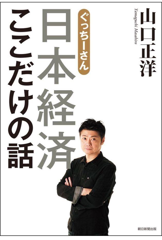 「ぐっちーさん 日本経済ここだけの話」の書影より