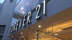 フォーエバー21が破産申請。日本撤退に続いて、世界展開を縮小へ