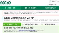 「えきねっと」のチケットが発券できないトラブル JR東日本「みどりの窓口を利用して」