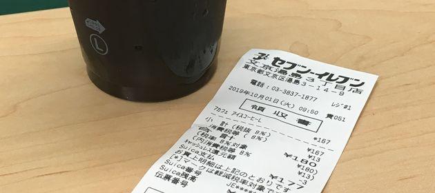 Suicaで購入したセブンイレブンのコーヒー。キャッシュレス還元がついている。