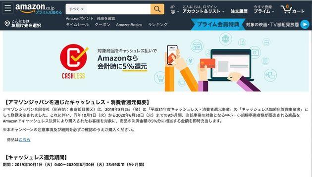 ▲Amazonのキャンペーンページのスクリーンショット(2019年10月1日撮影)