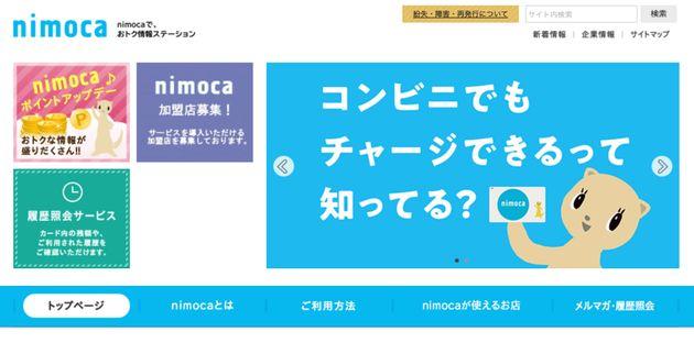 【キャッシュレス還元】Suica、PASMOなど交通系ICカードで利用する方法は?