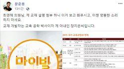 문준용이 '교구 10배 폭리' 최연혜 주장을