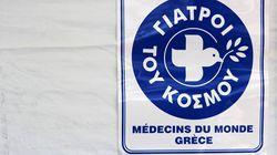 Οι «Γιατροί του Κόσμου» προειδοποιούν για δίδυμο που εξαπατά