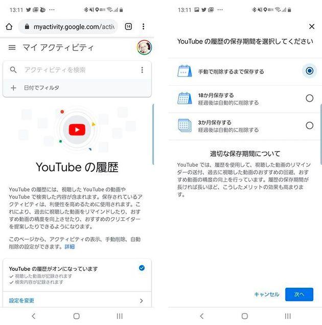 YouTubeで履歴を削除する方法