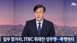 JTBC 손석희 앵커가 '소속 여성 기자 성추행 피해' 관련해 전한