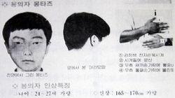 '화성연쇄살인사건 수사한 경찰도 사과하라'는 주장이