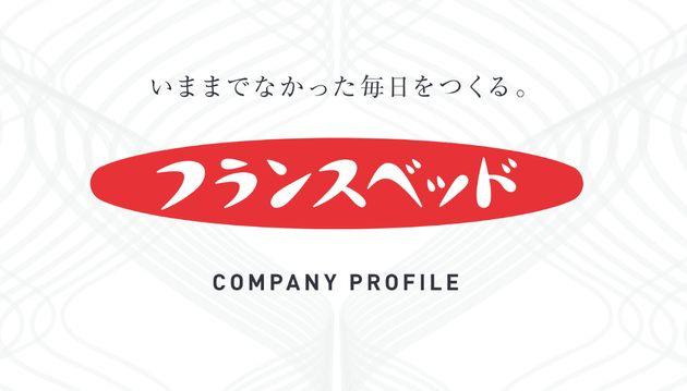 フランスベッドのロゴ。株式会社の会社案内の表紙より