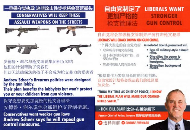 General template of Liberal campaign literature on gun control for candidates in the Greater Toronto
