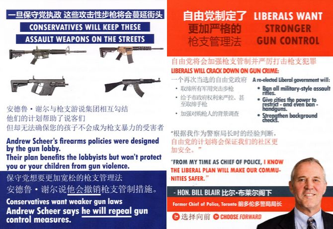 General template of Liberal campaign literature on gun control for candidates in the Greater Toronto Area.