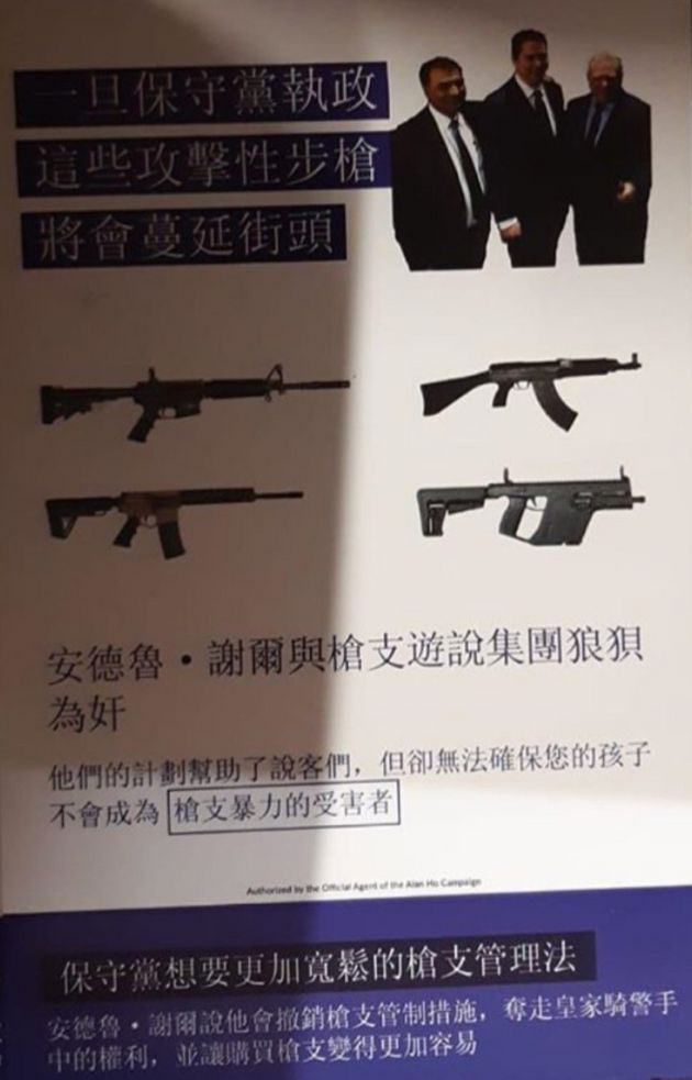Liberal Campaign Materials Claim Tories Want To Keep Assault Weapons On