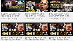 오거돈 부산시장이 가짜뉴스에 강경 대응을