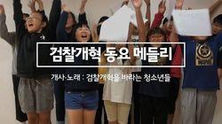 어린이들이 등장하는 '검찰개혁 동요메들리' 영상이