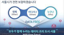 서울이 전역을 '와이파이 프리'로 연결하는 첫 도시가