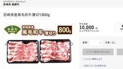 届いた黒毛和牛は、ほとんど脂身。宮崎県美郷町が「ふるさと納税」の返礼品27種類を停止