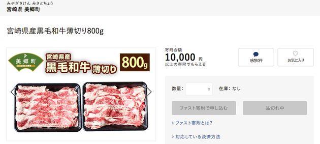 宮崎県産黒毛和牛薄切り800g、現在は「売り切れ」としている。