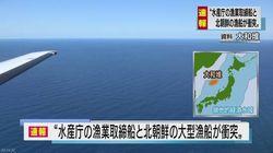 북한의 어선과 일본의 어업단속선이 동해에서