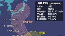 【週間天気】台風19号が東京など関東へ、三連休に台風直撃のおそれ