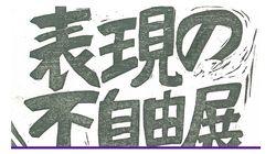 「表現の不自由展・その後」ついに再開、10月8日の入場方法は?