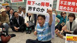 河村たかし市長が「表現の不自由展・その後」の再開に抗議するため、座り込み。