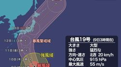台風19号の進路は?