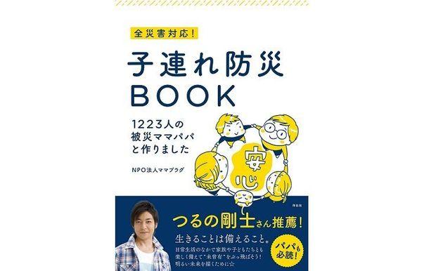 ママプラグ『 全災害対応! 子連れ防災BOOK 1223人の被災ママパパと作りました』祥伝社
