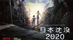 『日本沈没』初のアニメ化 2020年東京オリンピック直後を舞台に「大災害のてん末」描く