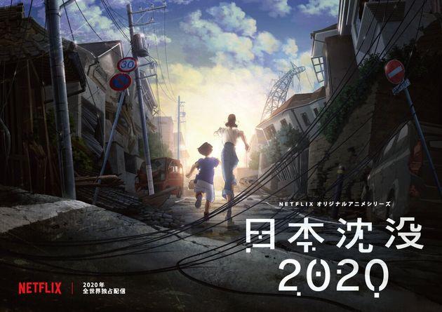 浅政明監督が手掛ける『日本沈没2020』のティザービジュアル