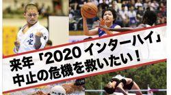 2020年インターハイ、東京オリンピックの影響で開催が危ぶまれる事態?その理由は…