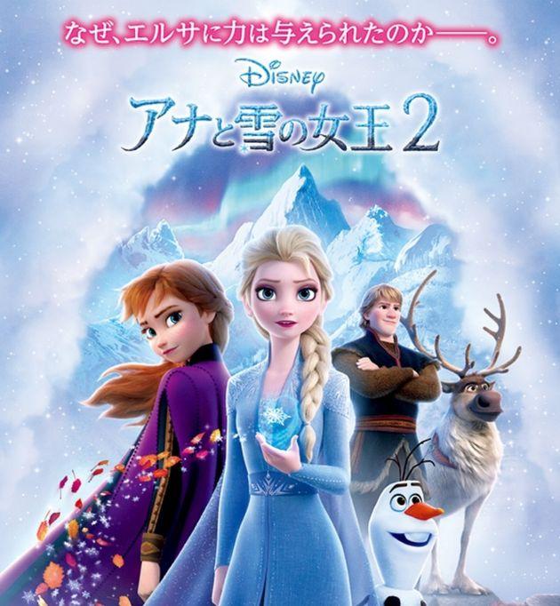 『アナと雪の女王2』10月18日(金) 全国ロードショー配給:ウォルト・ディズニー・ジャパン(c)2019 Disney Enterprises, Inc. All Rights