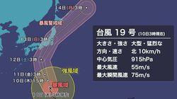 【台風19号】三連休に非常に強い勢力で上陸か。