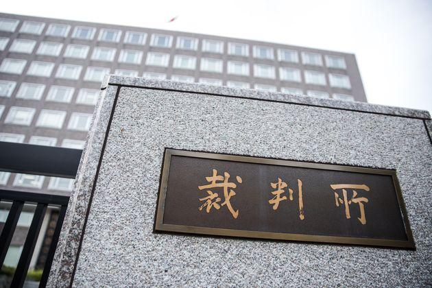 札幌高等・地方裁判所