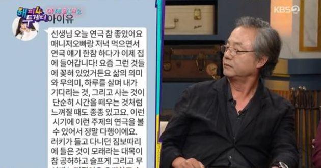 배우 정동환이 아이유에 대한 미담을