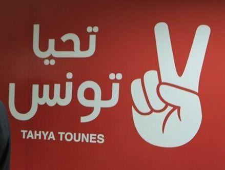 Tahya Tounes - Al