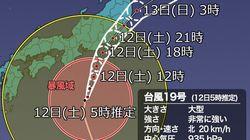 【台風19号】きょう上陸へ 関東や東海は最大級の警戒を「外出は控えて」
