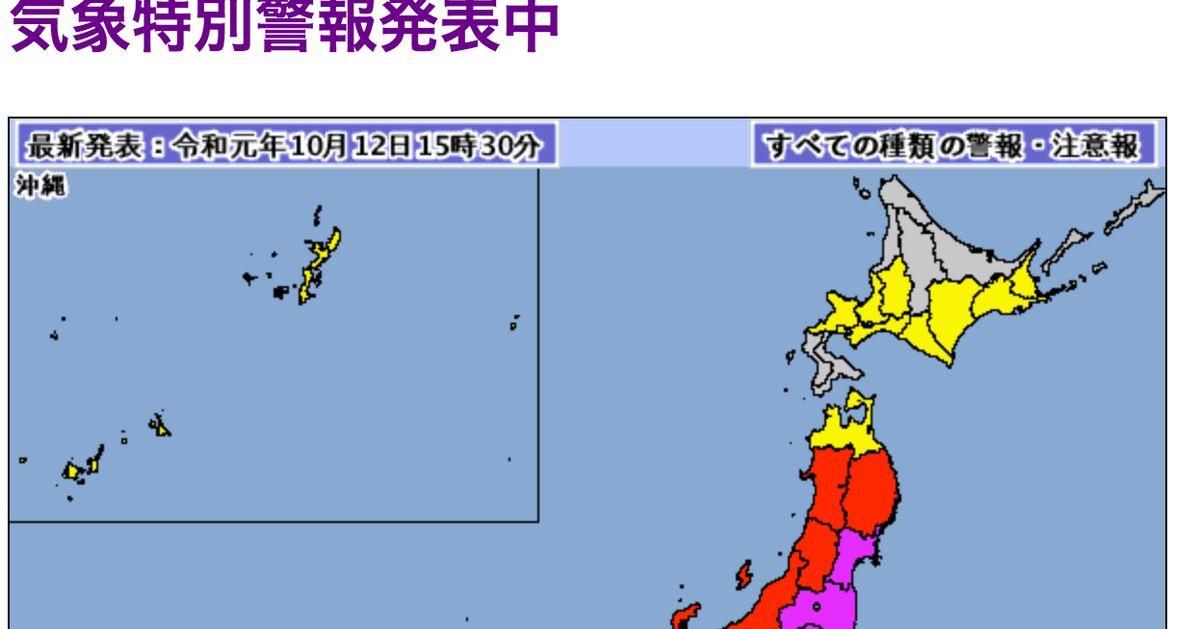 【速報】大雨特別警報が発表 群馬、埼玉、東京、神奈川、山梨、長野、静岡で