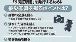 台風で自宅が損壊したら「被災写真」を撮って 被災者が、片付け前にやるべき大事なこと