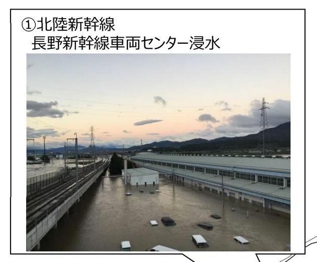 「一部の線区では甚大な被害」 JR東日本が5つの被害状況を発表。「災害対策本部」を設置