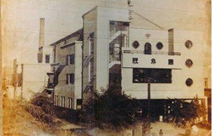 단성사 목조건물이 불탄 뒤 1934년 새로 지은 건물의 원본 사진. 영안모자
