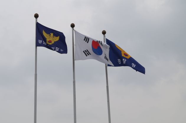 경남지방경찰청.