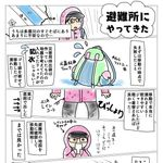 【台風19号】避難所で、ないと困るもの・あったらいいものは?