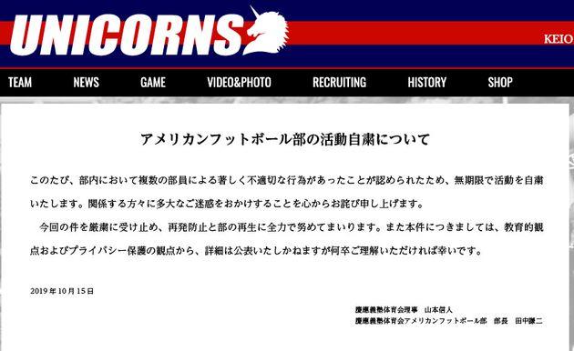 慶應義塾大学アメリカンフットボール部が活動自粛を発表