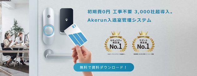 「Akerun入退室管理システム」 工事・工具なしでドアに後付け出来る、世界初のスマートロックを活用したクラウド型入退室管理システム(写真はAkerun