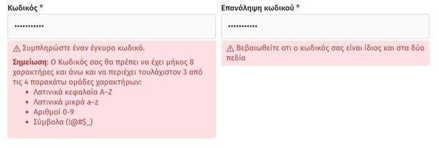 iSYRIZA: Πώς γίνεται η εγγραφή νέων μελών στη νέα πλατφόρμα του
