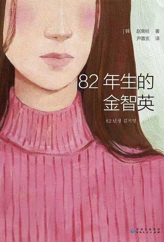'82년생 김지영' 중국 최대 온라인 서점 베스트셀러 1위에