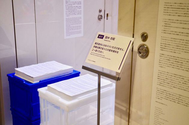 「表現の不自由展・その後」の展示中止を受けて、作品の内容を変更した田中功起さんの展示会場