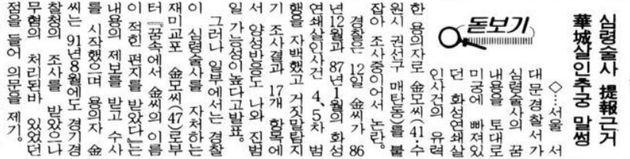 경향신문, 1993년
