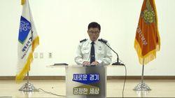 경기소방본부가 '故 설리 동향 보고' 유출에 대국민