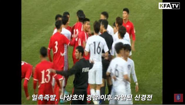 '깜깜이 축구' 한국 대 북한전 하이라이트 영상이