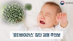 한 여성병원에서 신생아 9명이 '로타바이러스'에 집단
